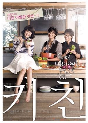 The Naked Kitchen 2009 (South Korea)