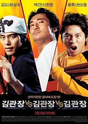 Three Kims 2007 (South Korea)