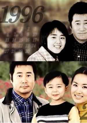 Wife 2003 (South Korea)