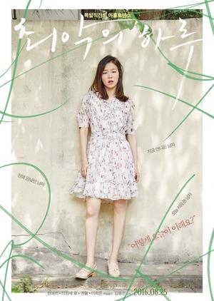 Worst Woman 2016 (South Korea)