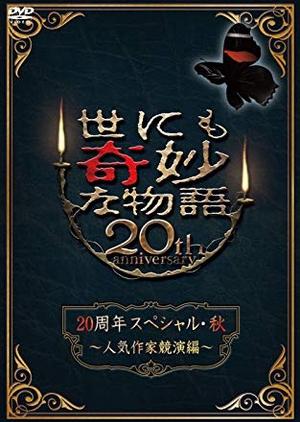 Yonimo Kimyona Monogatari: 2010 Fall Special 2010 (Japan)