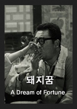 A Dream Of Fortune 1961 (South Korea)