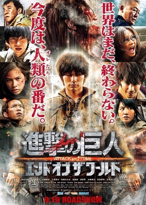 Attack on Titan: End Of The World 2015 (Japan)