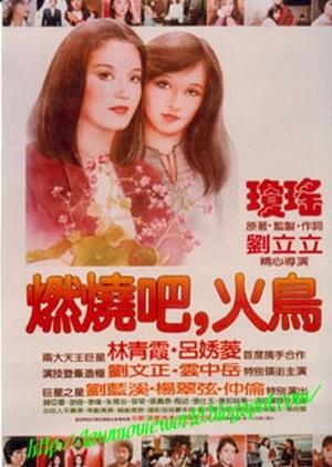 Burn Phoenix Burn 1982 (Taiwan)