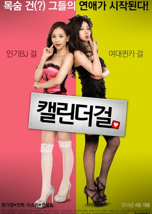 Calendar Girl 2016 (South Korea)