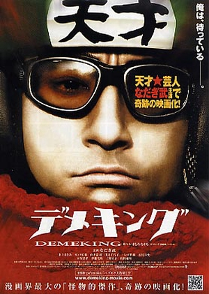 Demeking 2009 (Japan)