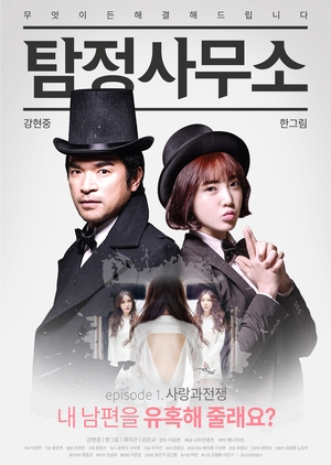 Detective Agency - Love and War 2016 (South Korea)
