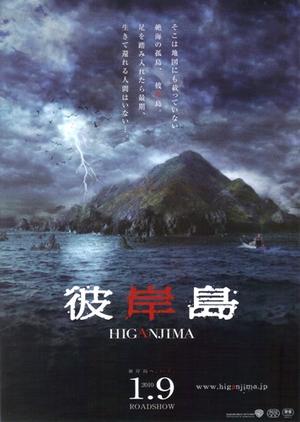 Higanjima 2010 (Japan)