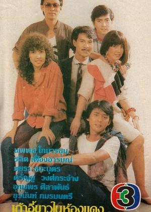 Kao E Khao Nai Hong Daeng 1984 (Thailand)