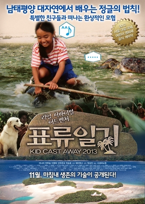 Kid Cast Away 2013 (South Korea)