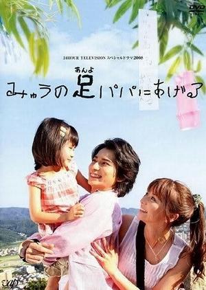 Myu no Anyo Papa ni Ageru 2008 (Japan)