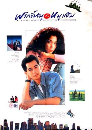 Prik Kee Noo Kub Moo Ham 1989 (Thailand)