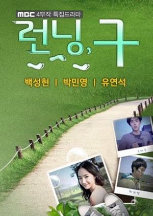 Running Gu 2010 (South Korea)
