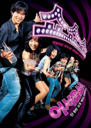 Show Show Show 2003 (South Korea)