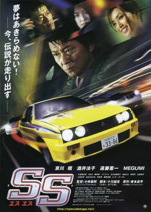SS - Special Stage 2008 (Japan)
