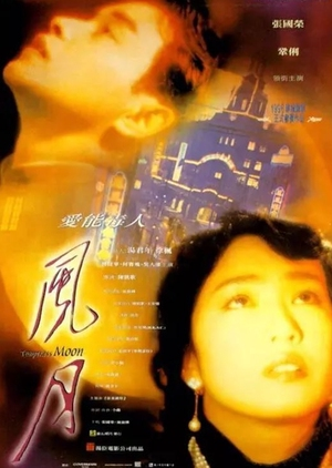 Temptress Moon 1996 (China)