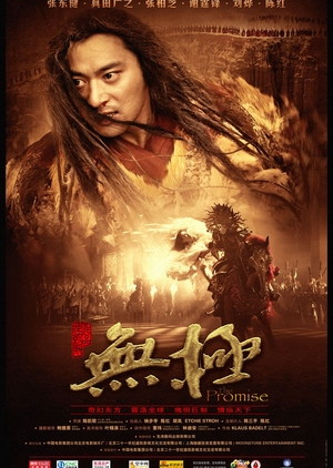 The Promise 2005 (China)