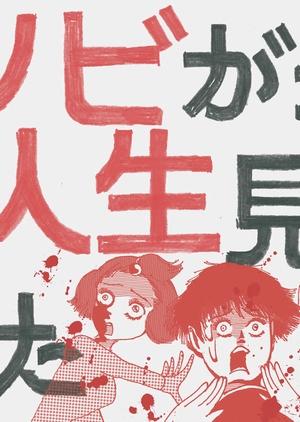 Zombie ga Kita kara Jinsei Mitsumenaoshita Ken 2019 (Japan)