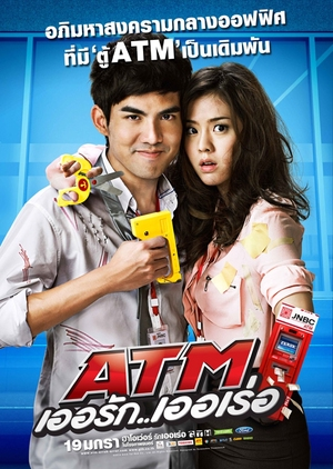 ATM: Er Rak Error 2012 (Thailand)