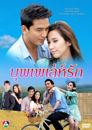 Bpoop Paeh Leh Ruk 2008 (Thailand)
