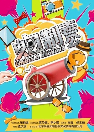 Create a Husband 2019 (China)