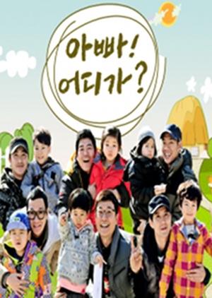Dad! Where are We Going? Season 2 2014 (South Korea)