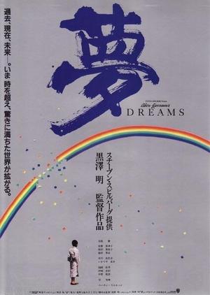 Dreams 1990 (Japan)