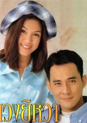 Duang Yee Wa 1998 (Thailand)
