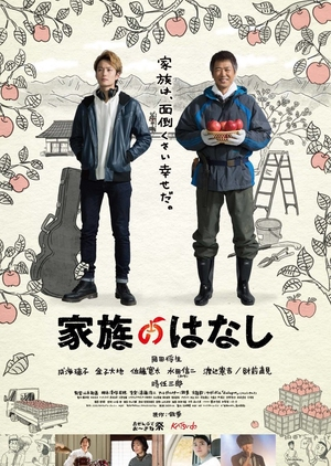 Family Story 2018 (Japan)