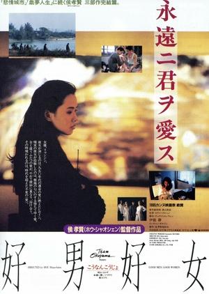 Good Men, Good Women 1995 (Taiwan)