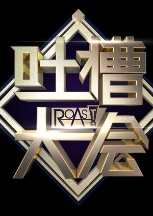 Roast 2017 (China)