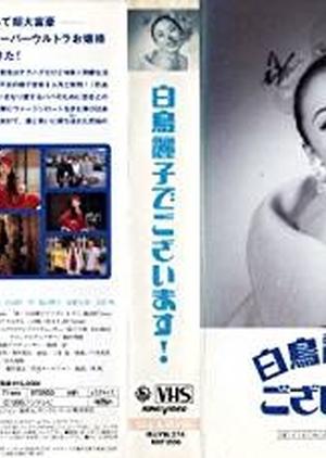 Shiratori Reiko de Gozaimasu! Season 2 1993 (Japan)