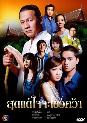 Sood Tae Jai Ja Kwai Kwa 2008 (Thailand)