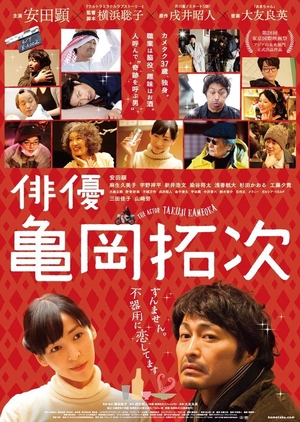 The Actor 2016 (Japan)