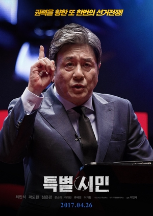 The Mayor 2017 (South Korea)