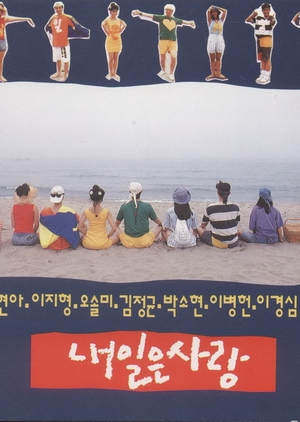 Tomorrow Love 1992 (South Korea)