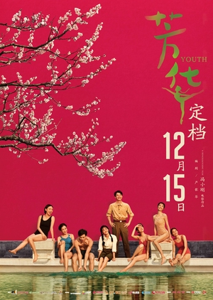 Youth 2017 (China)