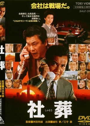 Company-Sponsored Funeral 1989 (Japan)