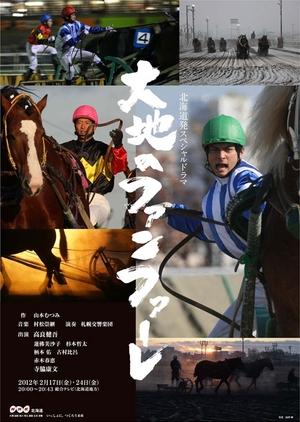 Daichi no Fanfare 2012 (Japan)