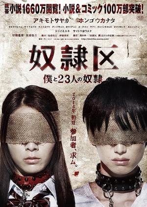 Me & 23 Slaves 2014 (Japan)