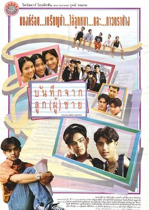 Men's Diary 1994 (Thailand)