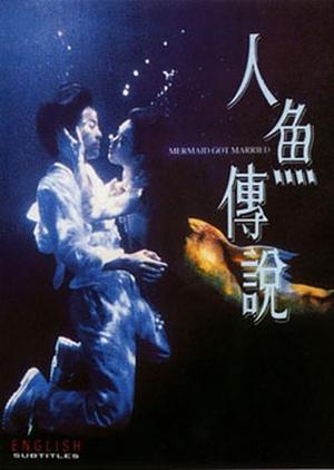 Mermaid Got Married 1994 (Hong Kong)