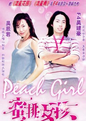 Peach Girl 2001 (Taiwan)