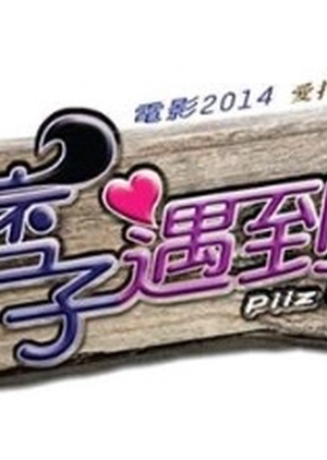Piiz in Love 2014 (Taiwan)