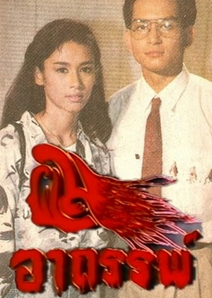 Pom Arthun 1989 (Thailand)