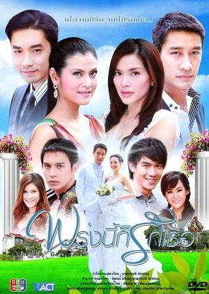 Proong Nee Gor Ruk Ter 2009 (Thailand)