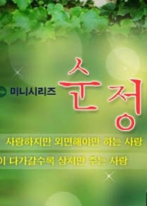Pure Heart 2001 (South Korea)