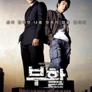 Resurrection 2005 (South Korea)
