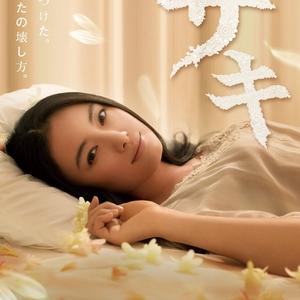 Saki 2013 (Japan)