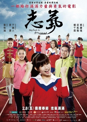 Step back to glory 2013 (Taiwan)
